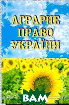 Аграрне право України. Підручник  В.З. Янчук, ред. купить