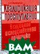 Квалификация преступлений в судебной и следственной практике  С.А.Тарарухин купить