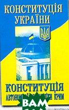 Конституція України. Конституція Автономної Республіки Крим   купить