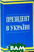Президент в Україні. Законодавче забезпечення діяльності   купить