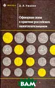 Офшорные зоны в практике российских налогоплательщиков  Ушаков Д.Л. купить