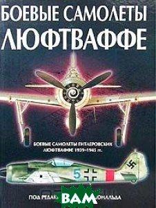 Боевые самолеты Люфтваффе  Дональд Д. купить