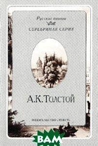 Стихотворения  Толстой А.К. купить