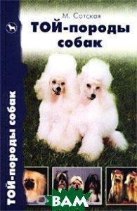 Собаки той-пород  Сотская М.Н. купить