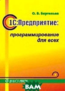 1С: Предприятие: программирование для всех    О. В. Бартеньев купить