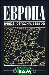 Европа: вчера, сегодня, завтра  Н. П. Шмелёв купить