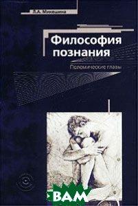 Философия познания. Полемические главы  Л. А. Микешина купить