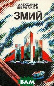Змий (изд. 1990 г. )
