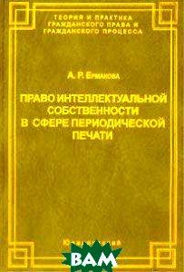 Право интеллектуальной собственности в сфере периодической печати   А. Р. Ермакова купить