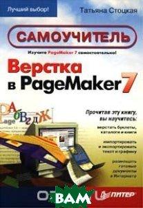 Верстка в PageMaker 7. Самоучитель   Стоцкая Т.  купить