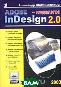 Adobe InDesign 2.0 - издателю  Александр Шапошников купить