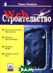 Web-строительство  Серия: Популярный компьютер  Павел Ломакин купить