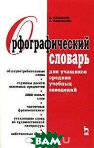 Орфографический словарь для учащихся средних учебных заведений   В. Максимов, А. Максимова купить