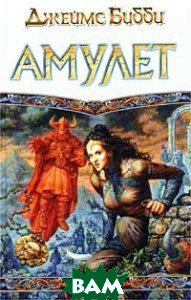 Амулет (изд. 2002 г. )