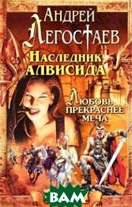 Наследник Алвисида. Граф Маридунский, или Любовь прекраснее меча  Андрей Легостаев купить