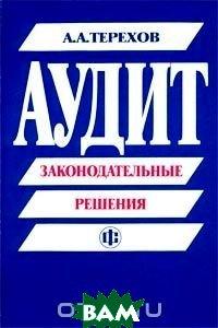 Аудит: законодательные решения  А. А. Терехов купить