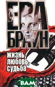 Ева Браун: жизнь, любовь, судьба.  Ган Н. купить
