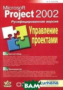 Управление проектами Microsoft Project 2002  Гультяев А.К. купить