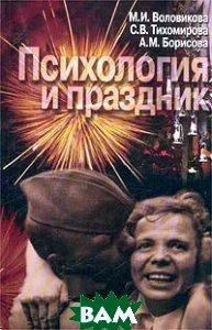 Психология и праздник: Праздник в жизни человека  Воловикова М.И.,Борисова А.М.,Тихомирова С.В. купить