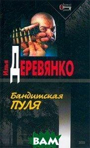 Бандитская пуля  Илья Деревянко купить