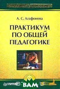 Практикум по общей педагогике: Учебное пособие   Агафонова А. С.  купить