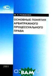 Основные понятия арбитражного процессуального права  Рожкова М.А. купить
