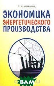 Экономика энергетического производства.  Можаева С.В. купить