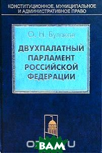 Двухпалатный парламент РФ  Булаков О.Н. купить
