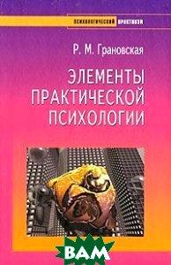 Элементы практической психологии. 6-е изд  Грановская Р.М. купить