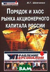 Порядок и хаос рынка акционерного капитала России  Шевченко И.Г. купить