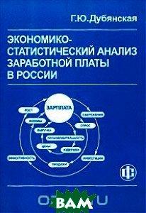 Экономико-статистический анализ заработной платы в России. 1991-2001 гг.  Г. Ю. Дубянская купить