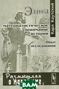 Этика и материалистическое понимание истории. Опыт исследования