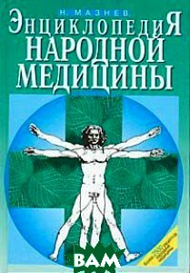 Ваш дом. Энциклопедия народной медицины  Мазнев Н.И. купить