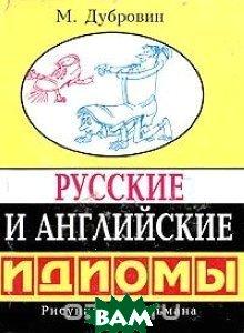Русские и английские идиомы  Дубровин М.И.  купить