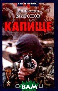 Капище (изд. 2004 г. )