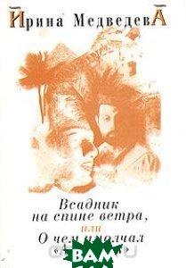 Всадник на спине ветра, или О чем умолчал `Алхимик`  Медведев А. Н., Медведева И. Б. купить