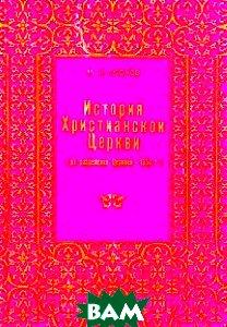 Книга: история христианской церкви автор: м э поснов страниц: 340 формат: doc размер: 2,93 мб качество