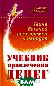 Учебник привлечения денег: Тайна богачей всех времен и народов  Богданович В.Н.  купить