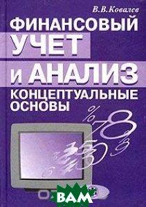 Финансовый учет и анализ:  концептуальные основы  Ковалев В. купить