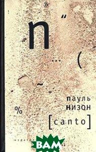 Canto (изд. 2004 г. )