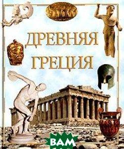 Древняя Греция  М. Менги купить