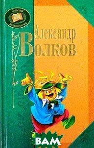 Александр Волков Полное собрание сочинений.  Волков Александр купить