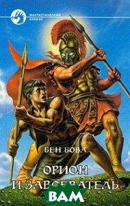 Орион и завоеватель