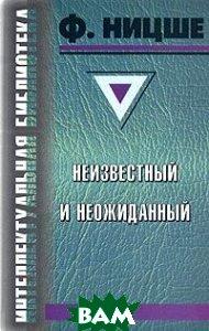 Ницше неизвестный и неожиданный  Серия `Интеллектуальная библиотека`  Ницше Ф. купить