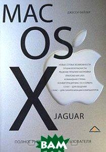 Mac OS X Jaguar: Полное руководство пользователя.  Фейлер Д.  купить