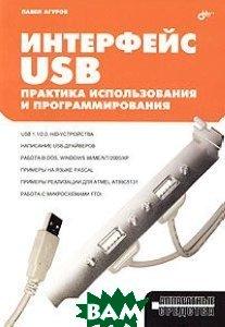 Интерфейс USB. Практика использования и программирования (+ CD-ROM)