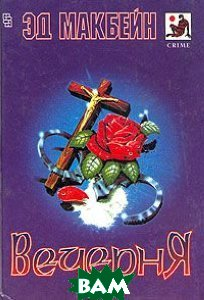 Вечерня (изд. 1994 г. )