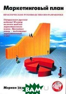 Маркетинговый план: практическое руководство по разработке   Мэриан Берк Вуд купить
