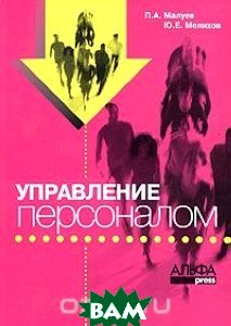 Управление персоналом  Мелихов Ю.Е. Малуев Л.А. купить