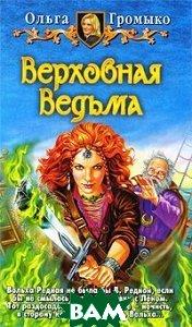 Верховная Ведьма  Громыко О. купить